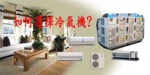 如何選購冷氣機?